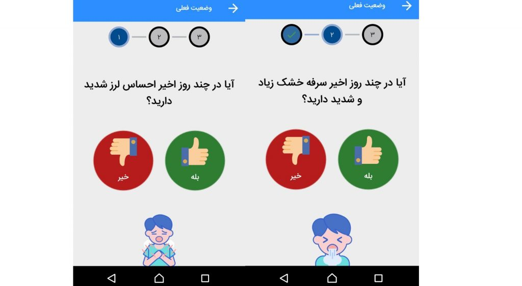 image displaying iran's covid-19 app
